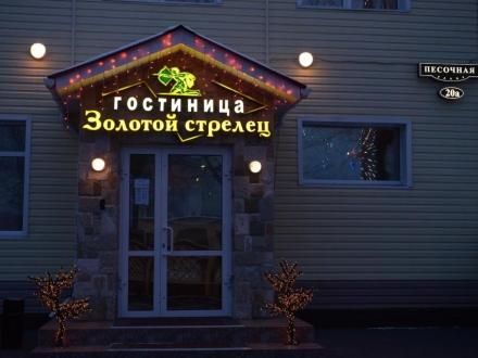 Сауна Золотой стрелец Красноярск Рабочий пр-т 30а