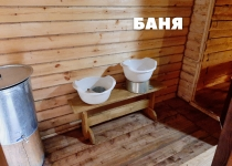 Баня Нанжуль-Солнечный Красноярск, 1, жилой комплекс Нанжуль-Солнечный