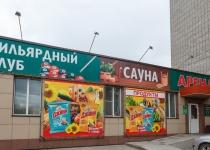Сауна Арена Красноярск, Цимлянская ул., 39А