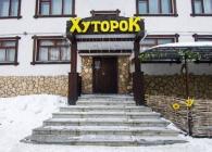 Сауна Хуторок Красноярск улица Свердловская 245