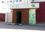 Сауна Пять Звезд Железняка Красноярск улица Партизана Железняка 18