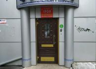 Сауна Троя Красноярск улица Кирова 23