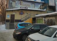 Сауна Атлантида Красноярск улица Аэровокзальная улица 8е